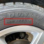タイヤサイズの見方わかります?インチアップするなら互換性に注意。